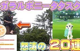 【ポケモンGO】ガラルポニータタスク20連!色違いギャロップは思い出のポケモンなの【フェアリーレジェンド】新実装