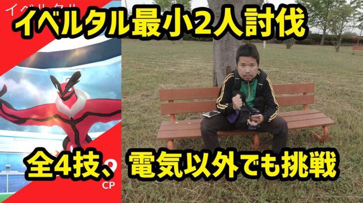 【ポケモンGO】イベルタル実装!全4技、最小2人討伐に挑戦 in川越