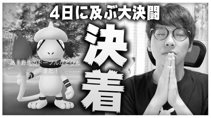 【ポケモンGO】チャンスはたったの4日間!!色違いドーブルを狙っていざ決着!!天国or地獄【PokémonGO】