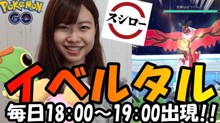 「ポケモンGO」67万XPGET✨進化マラソン!毎日18:00~19:00イベルタル出現!スシロー!イベルタル2戦!