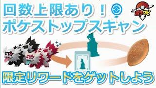 【ポケモンGO】ポケストップスキャンタスクでイベント限定リワードをゲット!ポフィンや色違いポケモンの入手チャンスを広げよう!【ARマッピング】