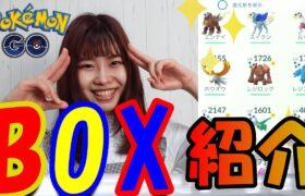 「ポケモンGO」BOX紹介!キラ何体?色違い伝説は?100%は?