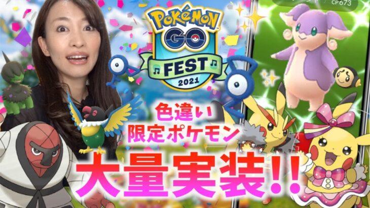 【速報】色違い&地域限定が大量実装!!ポケモンGOFest2021が激アツすぎる!!【ポケモンGO】