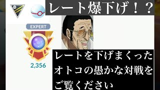 【ポケモンGO】GBL ハイパーリーグ プレミア 〈エレキブル〉レートを下げまくったオトコの愚かな対戦