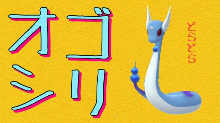【ポケモンGO】ゆるふわGBLライブ