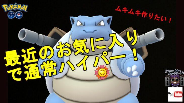 【ポケモンGO】最近のお気に入りパで通常ハイパー【GBL】