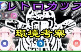 【ポケモンGO】特殊レギュ!鋼・悪・フェアリー禁止のレトロカップ環境を徹底考察!【GOバトルリーグ】✴︎備考参照