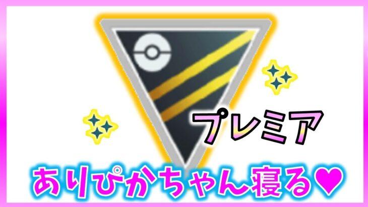 【ポケモンGO】ハイパープレミアにここ丸先生パーティーで挑む(≧▽≦)【GOバトルリーグ】