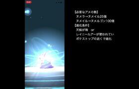【ポケモンGO】ヌメラ→ヌメルゴンに進化/Groomy Evolution #shorts