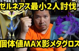【ポケモンGO】個体値MAXシャドーメタグロスのデビュー戦!ゼルネアス2人討伐!