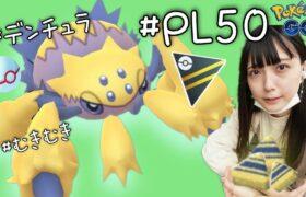 【ポケモンGO】PL50デンチュラ 使ってハイパーリーグ!