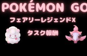 【ポケモンGO】【POKEMON GO】フェアリーレジェンドX タスク報酬