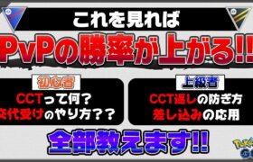 【ポケモンGO】PvPで勝つために必要な知識&テクニック大全!!基礎から応用まですべて伝授します!!