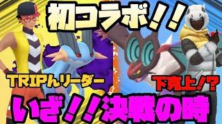 【ポケモンGO】初コラボ動画!!TRIPんはるきちといざ!!決戦の時…実況ドラゴンバトルリーグ