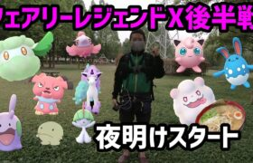【ポケモンGO】夜明けと共にスタート!フェアリーレジェンドX 後半戦