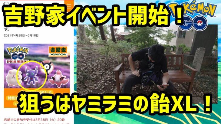 【ポケモンGO】狙うはヤミラミの飴XL!驚きの時給○匹! 吉野家イベント