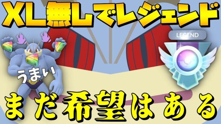 【ポケモンGO】XLなしでレート3000いけるパーティー紹介!ハイパー残りわずか!