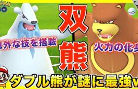 【ポケモンGO】マイナー過ぎて逆に最強w 『ダブル熊パーティ』で対戦してみた結果w【ハイパープレミア】