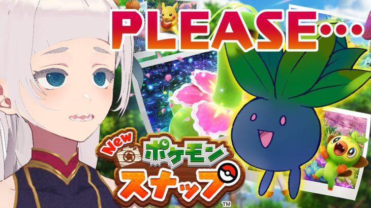 【ポケモンスナップ】ナゾノクサ来てくれ I love Oddish! Pokemon snap 【ぽちまるpochi】