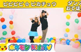 【ポケモン公式】ピピピピ☆ピカチュウ  ~ダンスお手本~ -ポケモン Kids TV