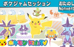 【ポケモン公式】ポケジャムセッション -ポケモン Kids TV 【Nonverbal】