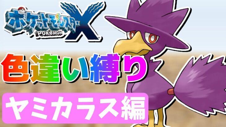 【LIVE】3画面 ポケモンXY色違い縛り ヤミカラス編 3620~【XY】