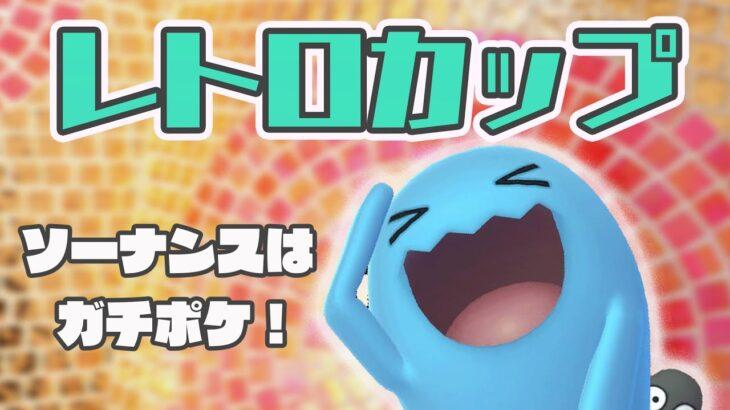 【生配信】最終日!ソーナンスでレート上げ   Live #258【GOバトルリーグ】【ポケモンGO】