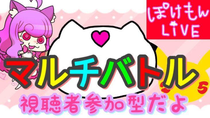 【ポケモン剣盾】第一回視聴者参加型マルチバトル☆MVPにはプレゼント!【3種目】
