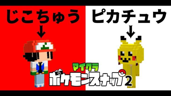 【Minecraft】マイクラポケモンスナップ PART2  「ピカチュウと自己中」【ゆっくり実況】
