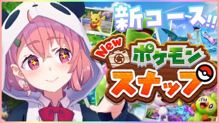 【New ポケモンスナップ】新コースで探索しまくるぞ~~~!【にじさんじ/笹木咲】