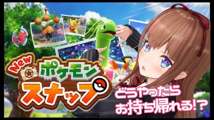 【New ポケモンスナップ】新米カメラマン📷修行中!【花京院ちえり】