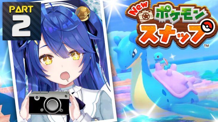 ˗ˋˏ New ポケモンスナップ ˎˊ˗ 新マップ!ビーチ!水ポケモン!✨│ポケスナ新作( 天宮こころ/にじさんじ )