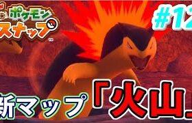【神ゲー】Newポケモンスナップでたわむれる #12 新天地は灼熱の火山!!