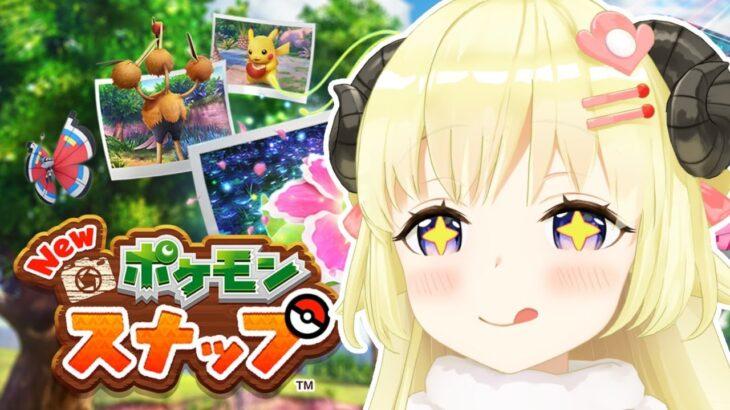 【Newポケモンスナップ】ポケモン達に会いに行く!!!【角巻わため/ホロライブ4期生】