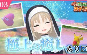 【 Newポケモンスナップ】究極の癒し、あり〼【にじさんじ/シスター・クレア】