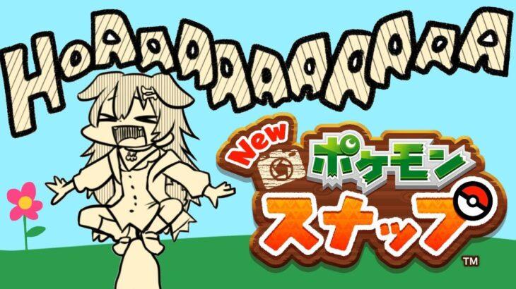 【Newポケモンスナップ】ポケモン詳しくないけど写真撮りたいです!【ホロライブ/戌神ころね】