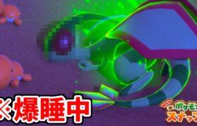 フライゴンの寝顔wwwwwww 【New ポケモンスナップ】#3