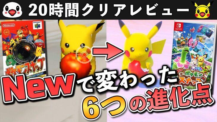 【クリアレビュー】New ポケモンスナップになって変わった6つの進化点