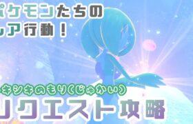 【New ポケモンスナップ】リクエスト攻略!トキシキの森(樹海)編!【ポケスナ / New Pokemon Snap Requests】