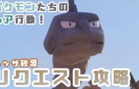 【New ポケモンスナップ】リクエスト攻略!ネッサ砂漠(昼+夜)編!【ポケスナ / New Pokemon Snap Requests】