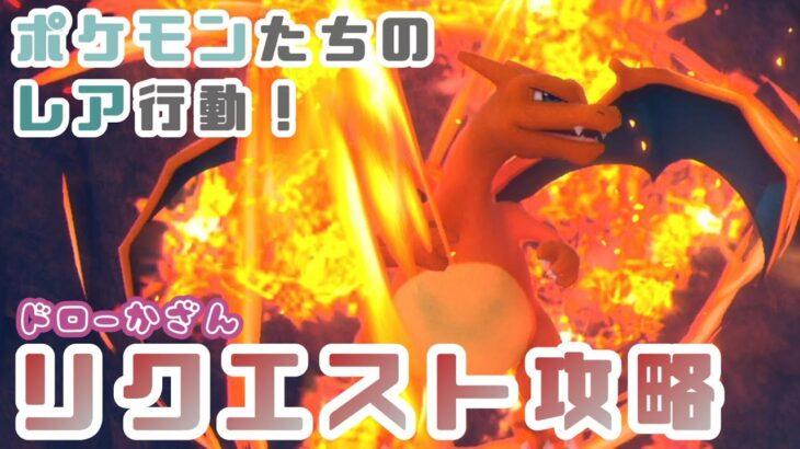 【New ポケモンスナップ】リクエスト攻略!ドロー火山編!【ポケスナ / New Pokemon Snap Requests】