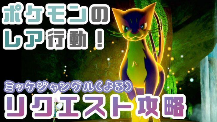 【New ポケモンスナップ】リクエスト攻略!ジャングル夜編!【ポケスナ / New Pokemon Snap Requests】