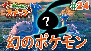 クリア後の海には幻のポケモンが存在していた!『New ポケモンスナップ』を実況プレイpart24