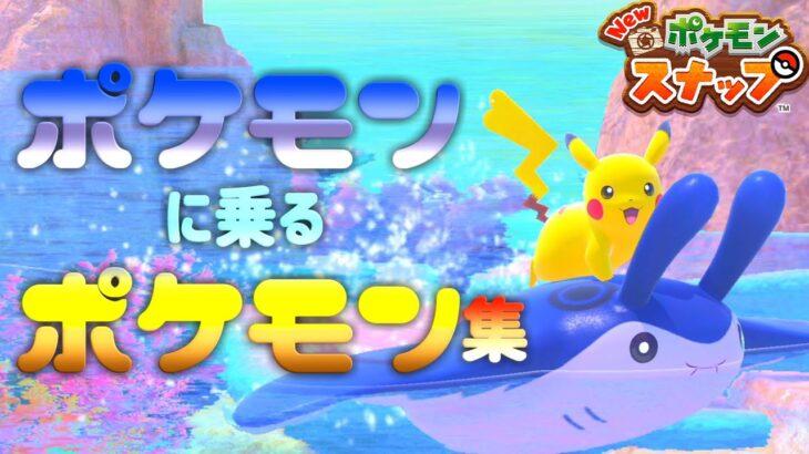 【Newポケモンスナップ】ポケモンに乗るポケモン集!令和最新版波乗りピカチュウ ver.マンタイン