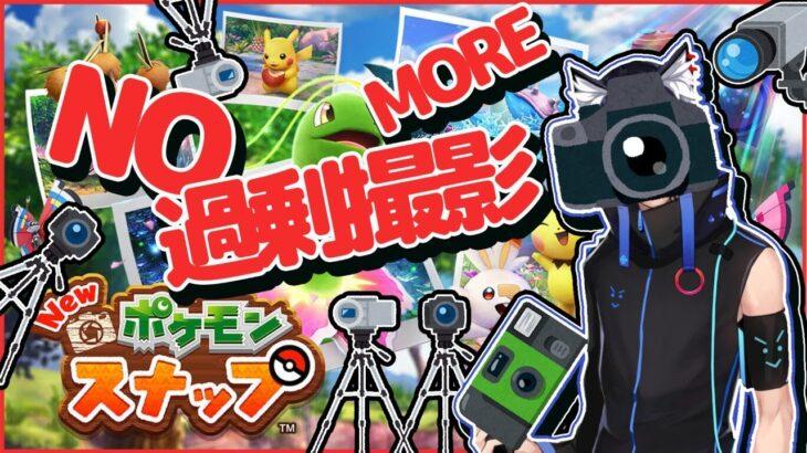 【Newポケモンスナップ】現在208種類!コンプ目指す!【攻略】