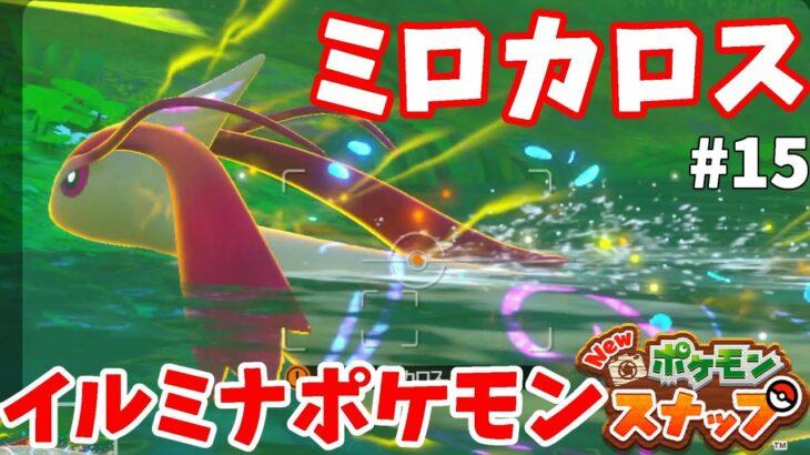 【Newポケモンスナップ】ミロカロス!世界で一番美しいポケモンがイルミナポケモン2体目!?#15