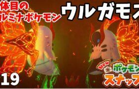 【Newポケモンスナップ】イルミナポケモンは2匹のウルガモス!?イルミナオーブを当てるコツとは?火山の遺跡その先へ!#19
