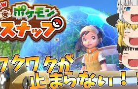 【Newポケモンスナップ】ポケモンの生態と記録の冒険!!【ゆっくり実況】Part1