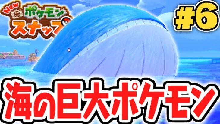 海の超巨大ポケモンを撮れるか!?ホエルオーがデカ過ぎる!!ポケスナ最速実況Part6【New ポケモンスナップ】