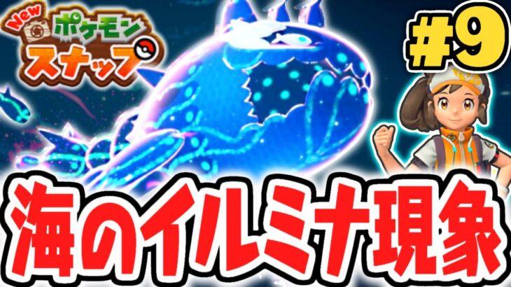 深海に超巨大なイルミナポケモンが出現!!ヨワシを撮影しよう!!ポケスナ最速実況Part9【New ポケモンスナップ】